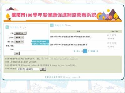 http://www.openhealth.com.tw/108tn/index.aspx