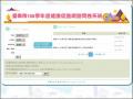 臺南市108學年度健康促進網路問卷系統