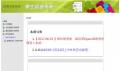 台南市教育局 學生認證系統 pic