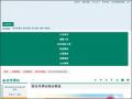 綜合所得稅報稅專區- 財政部南區國稅局網站                     pic