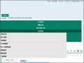 薪資課稅與長照扣除額專區- 財政部南區國稅局網站                     pic